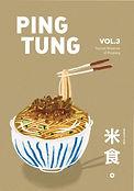 米食-01.jpg