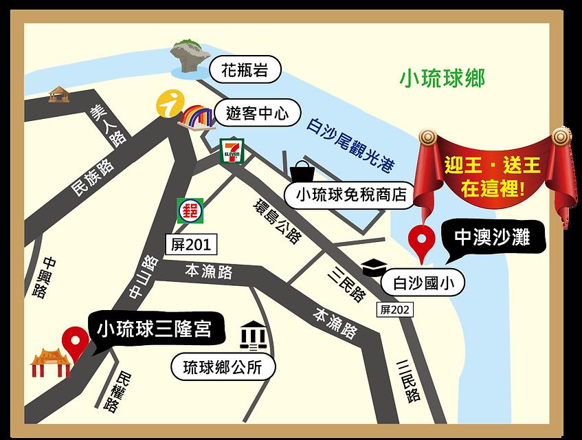小琉球迎王位置_工作區域 1.png