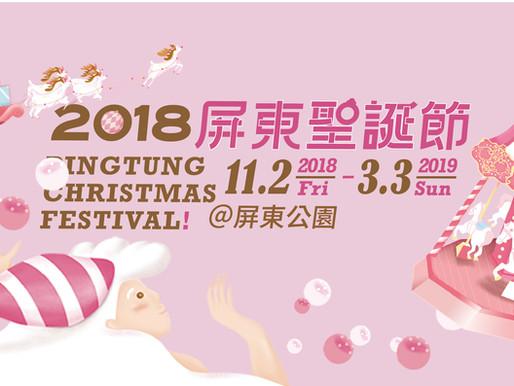 百年屏東公園迎耶誕 配合台灣燈會展出到明年3月3日