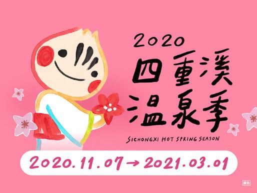 2020屏東四重溪溫泉季 求婚活動、Cosplay大賽讓你浪漫滿分