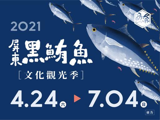 屏東黑鮪魚季邀您品美食 小旅行 抽大獎 玖壹壹、ELLA 5/1強勢登場未演先轟動