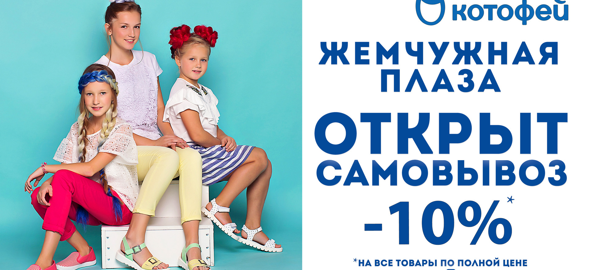 Котофей жемчужная Плаза.jpg