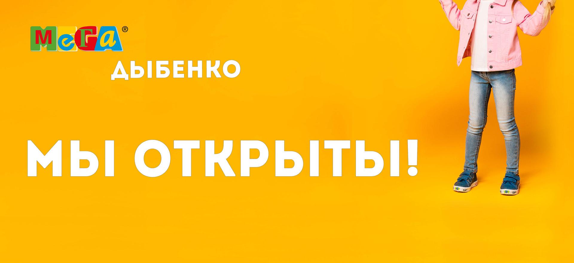 Котофей Мега открыт.jpg