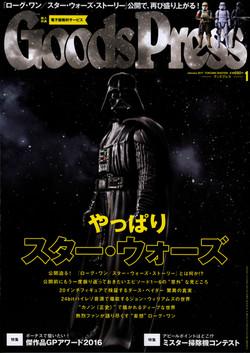 Goods Press(グッズプレス) 2017年1月号
