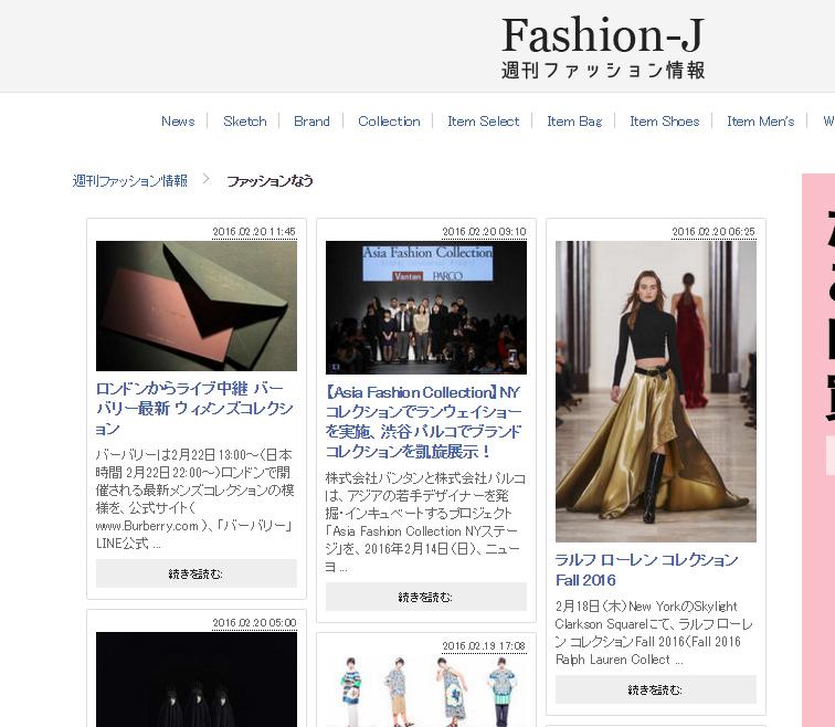週刊ファッション-20情報160209