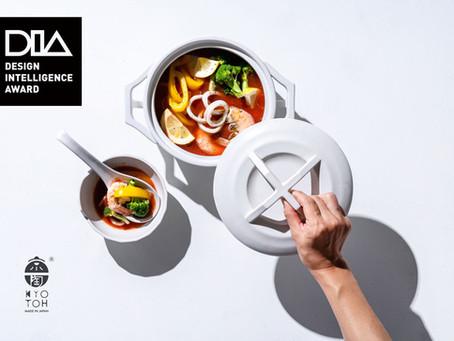 KYOTOH DONABE ・キョートー ドナベ中国 国際デザイン賞 DIA(Design Intelligence Award) を受賞iFデザイン賞に続き、世界の権威あるデザイン賞 2冠を達成