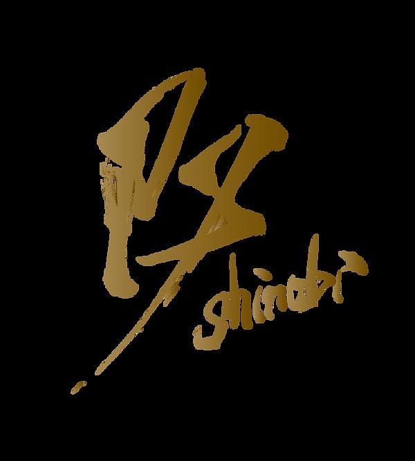 ANAORI-CARBON-KNIFE-忍GOLD-Logo20190416.p