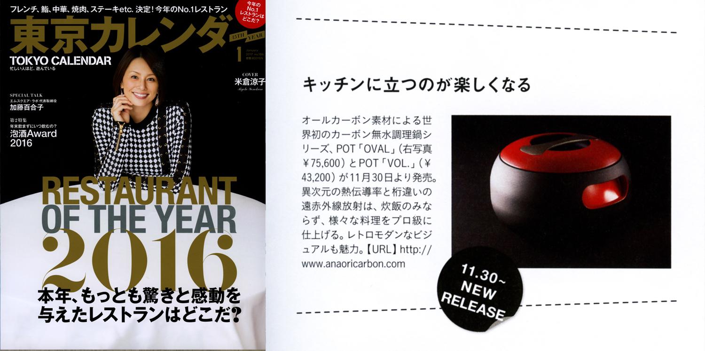 東京カレンダー2017年1月号
