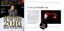 東京カレンダー201701