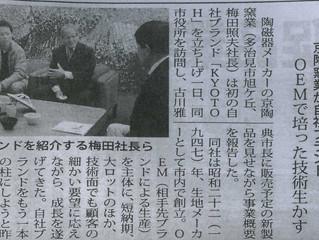 KYOTOH立ち上げの記者発表を中日新聞・岐阜新聞・東農新報に一斉に記事ご掲載頂きました。
