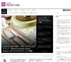 Tokyo-Front-Line20151215