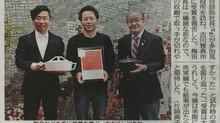 KYOTOH DONABEでのiF デザイン賞2021受賞について、新聞4紙に一斉に掲載頂きました。