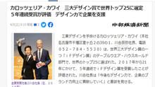 Yahooニュースで世界三大デザイン賞のiFデザイン賞が選ぶトップ25 社(部門別)に カロッツェリア・カワイ社選定について、ご紹介頂きました。