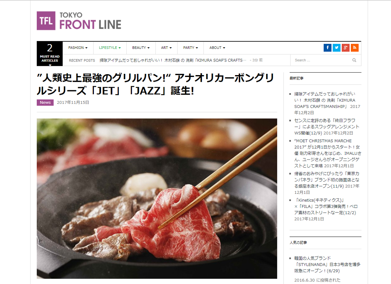 TOKYO FRONT LINE