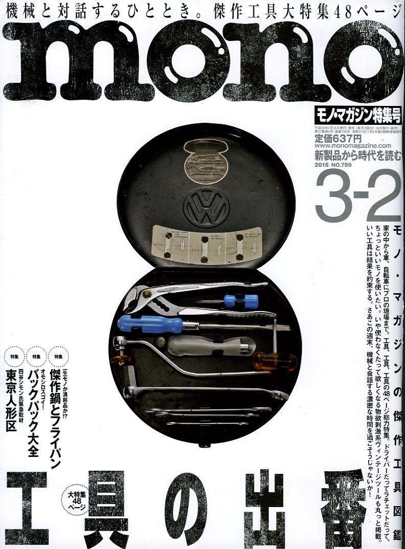 モノマガジン2018年3-2号