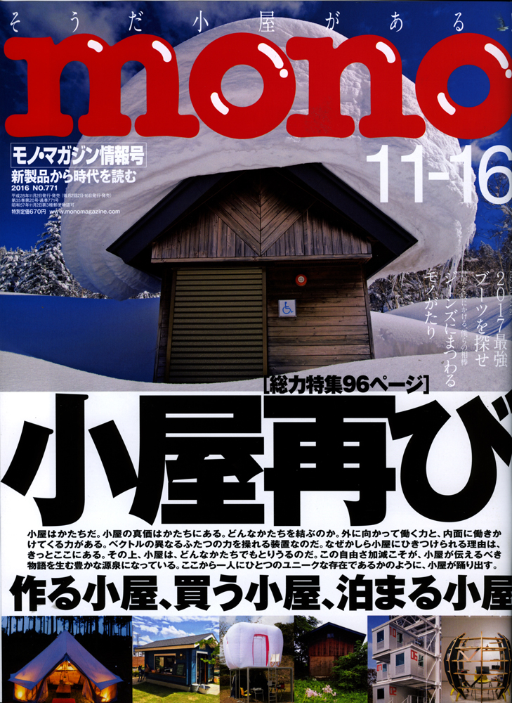 Mono Magazine, Vol. 11-16