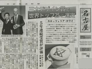 世界三大デザイン賞のiFデザイン賞が選ぶトップ25 社(部門別)に カロッツェリア・カワイ社選定について中部経済新聞にご掲載頂きました。