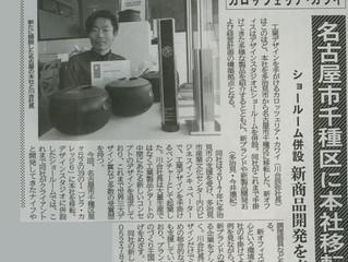 名古屋市への本社移転について中部経済新聞に記事掲載