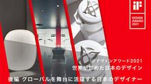 AXIS WEB MAGIZINEに「グローバルを舞台に活躍する日本のデザイナー」と記事ご紹介頂きました。