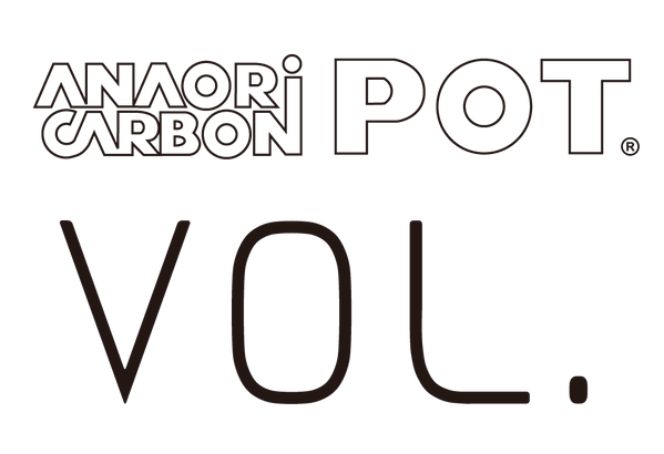 LOGO_anaori_carbon_pot_vol_kumromoji.png