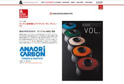 朝日新聞デジタル 2016年10月