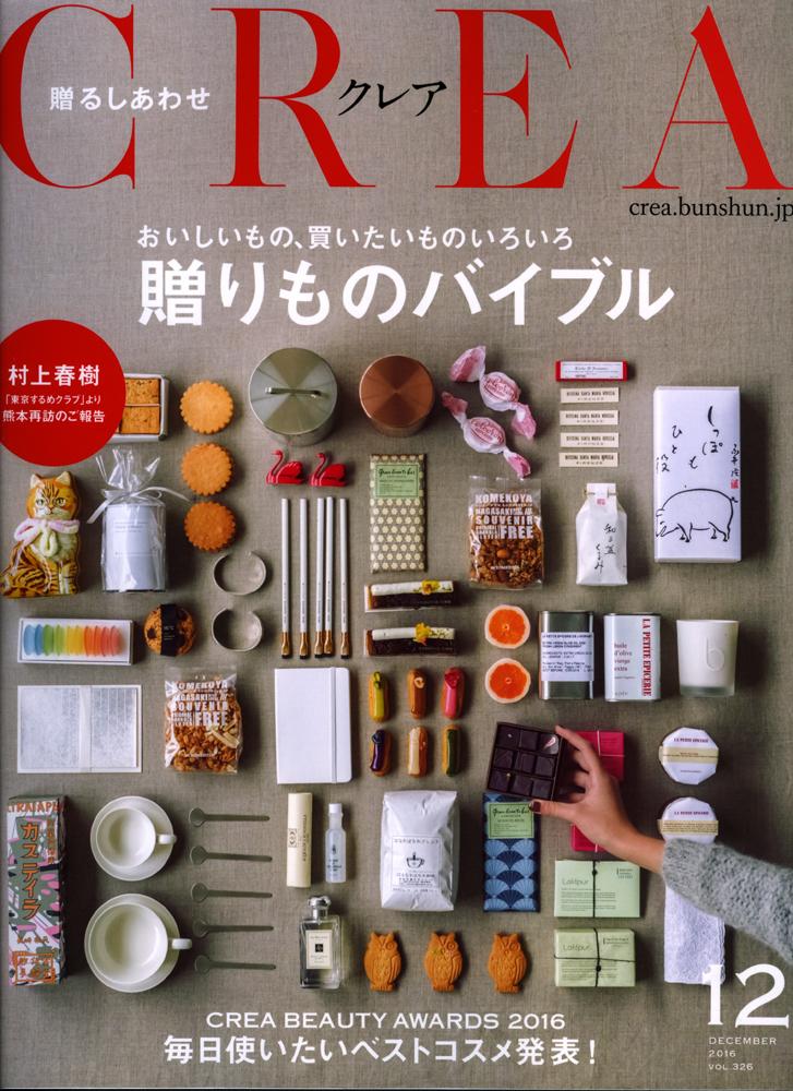 CREA(クレア) 2016年 11月号