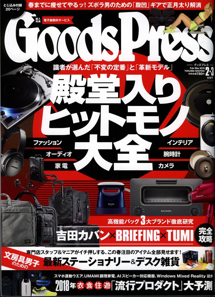 GoodsPress2018年2/3合併号