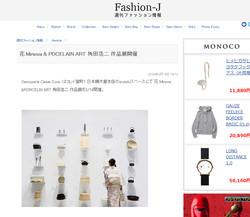 週刊ファッション情報20160209
