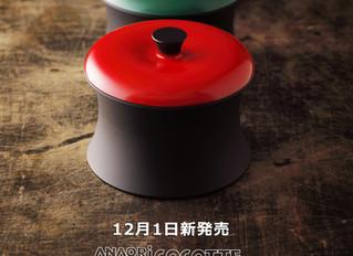 IH・直火でオーブンの仕上がり。アナオリカーボンココット 『RINGO』誕生。