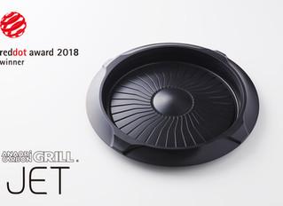 ANAORI CARBON GRILL『JET』が世界三大デザイン賞『red dot award 2018 winner』(ドイツ)を受賞し、二年連続受賞&COCOTTE『RINGO』とダブル受賞達成
