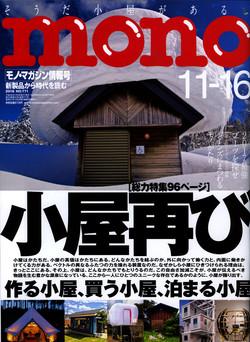 モノマガジン 2016年11-16号