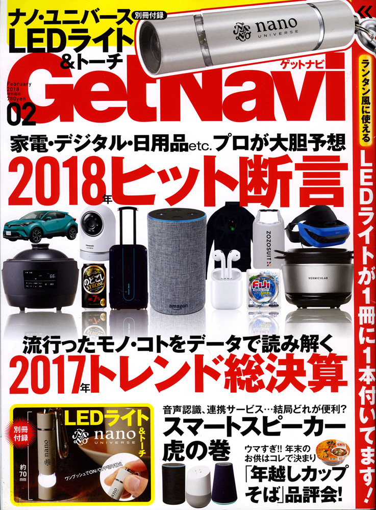 Get Navi