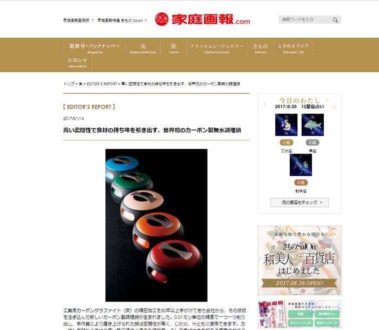 Kateigaho.com
