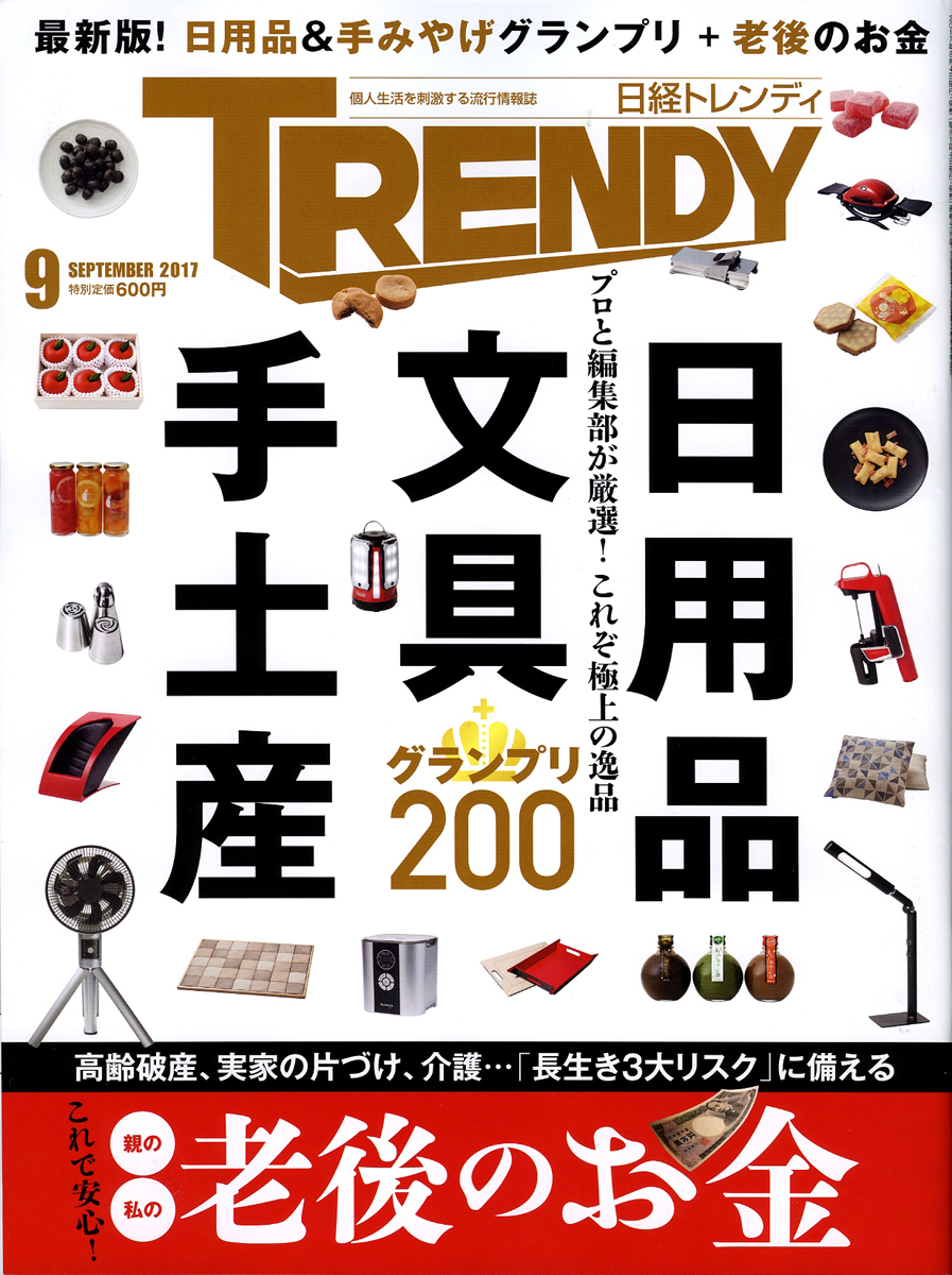 Nikkei Trendy