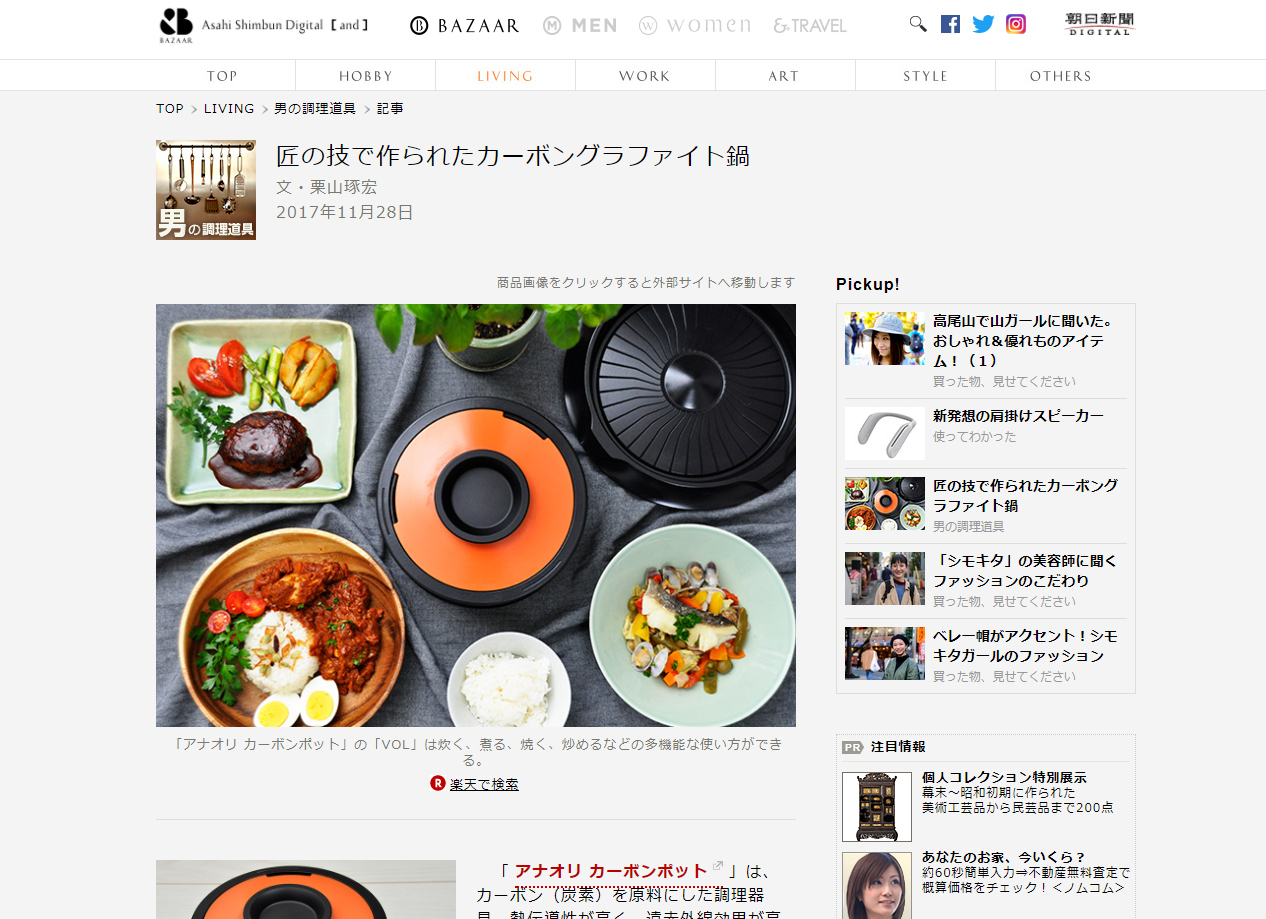 Asahi Shimbun Digital