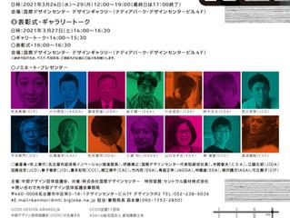 CCDO DESIGN AWARD2021の14人に選出されました。