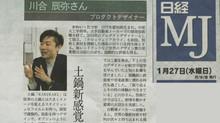 日経MJデザイン欄に特集記事をご掲載頂きました。
