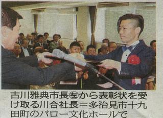世界最高権威の多数受賞より岐阜県多治見市より顕彰を授与