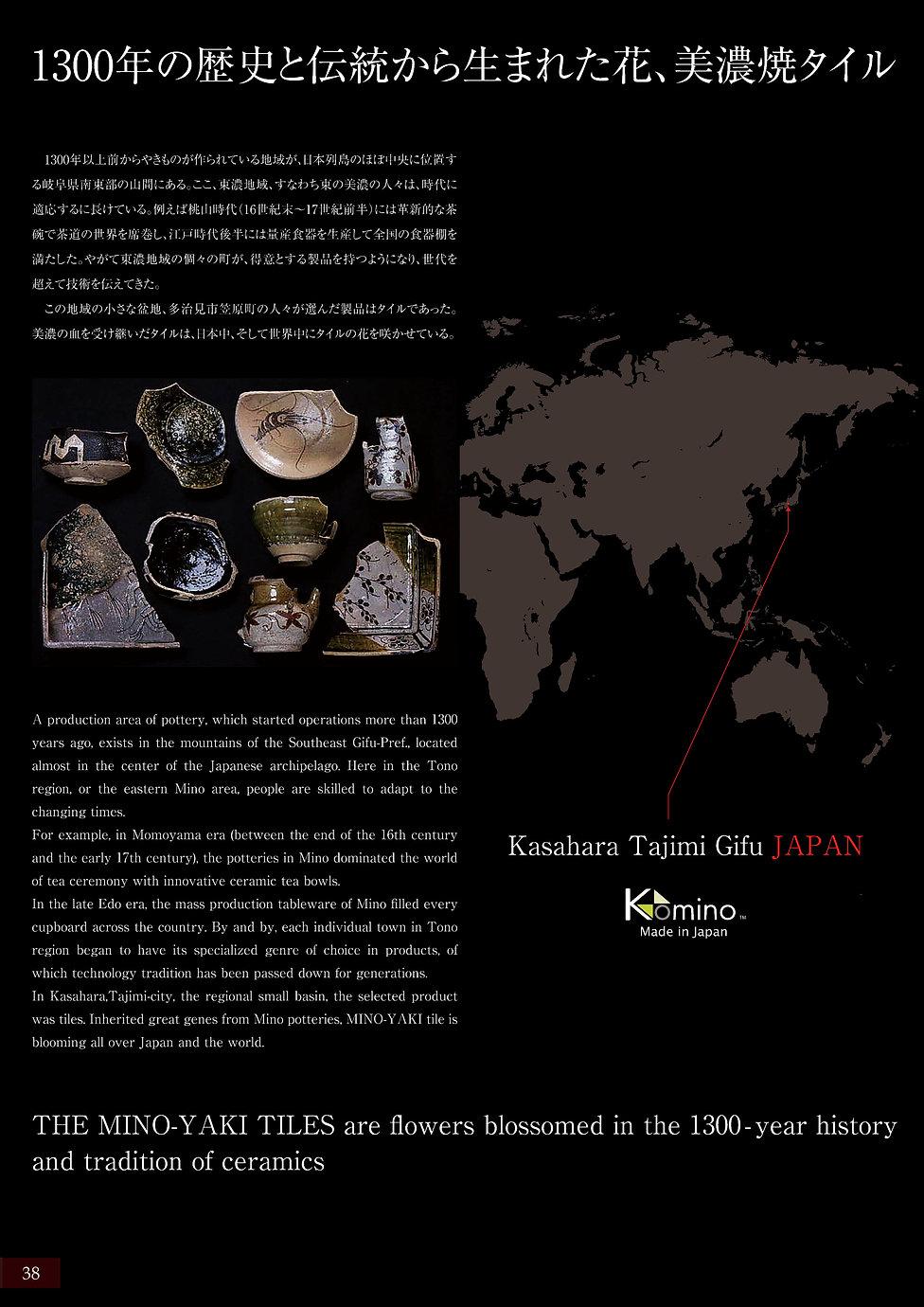 Komino_Catalog_2015081038.jpg