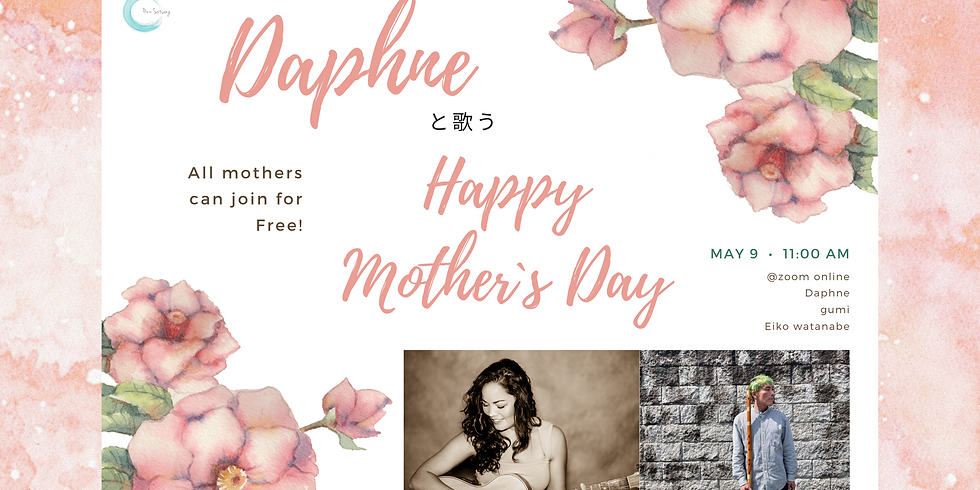 Daphneと歌う Happy Mother's Day