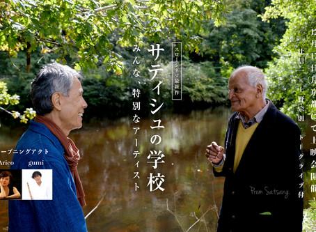 12月17日『 サティシュの学校 』上映会 【満席・キャンセル待ちのお知らせ】