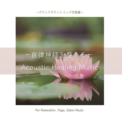 -自律神経を整える-  Acoustic Healing Music