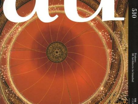 PAB Japon Dergisi A+U'da!