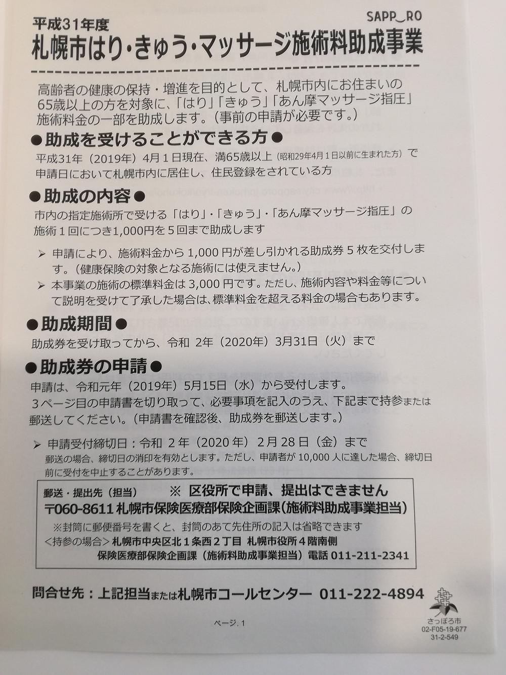 札幌市はりきゅうマッサージ施術料助成事業