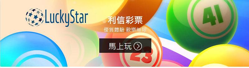 利信彩票.jpg