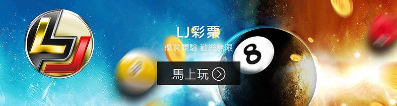 LJ彩票.jpg