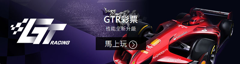 GTR彩票.jpg