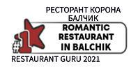 Best Romantic Restaurant in Balchik.jpg