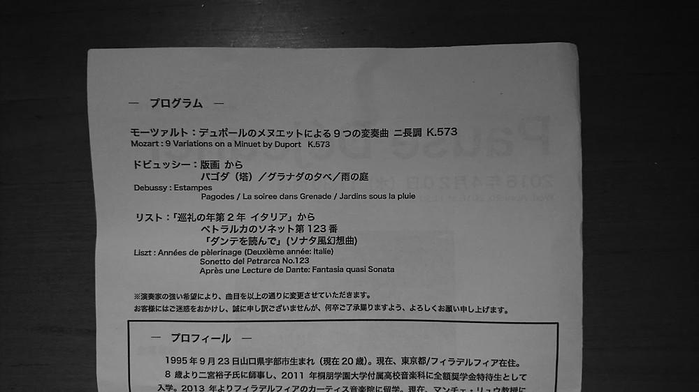 小林愛実さんのコンサートプログラム