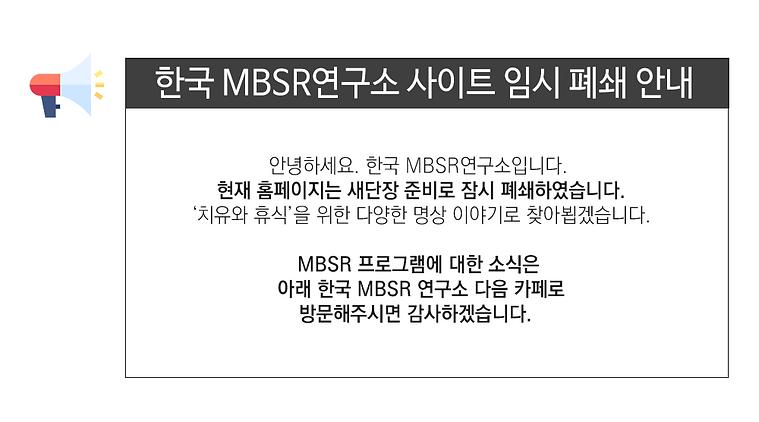 MBSR폐쇄안내.png